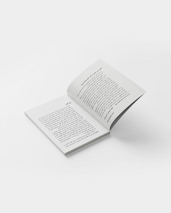 book-1-800×1000-3